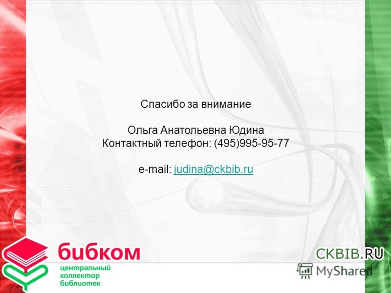 20% Спасибо за внимание Ольга Анатольевна Юдина Контактный телефон: (495)995-95-77 e-mail: judina@ckbib.rujudina@ckbib.ru