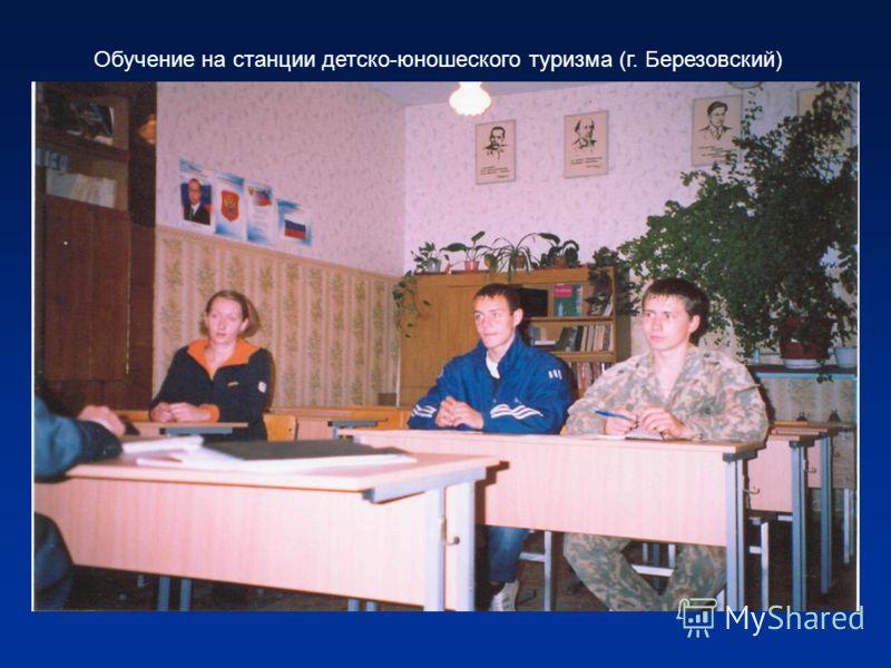 Обучение на станции детско-юношеского туризма (г. Березовский)