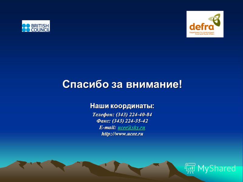 Спасибо за внимание! Наши координаты: Телефон: (343) 224-40-84 Факс: (343) 224-35-42 E-mail: ucee@sky.ru http://www.ucee.ru ucee@sky.ru