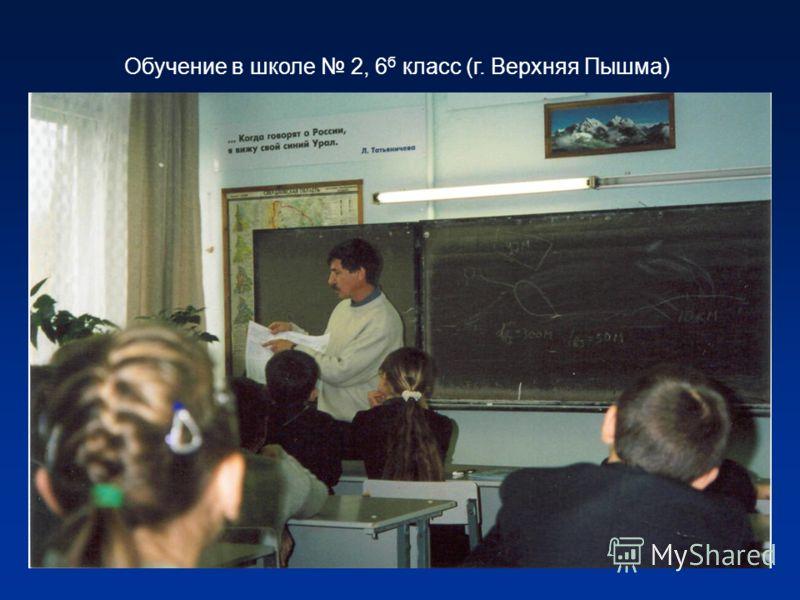 Обучение в школе 2, 6 б класс (г. Верхняя Пышма)
