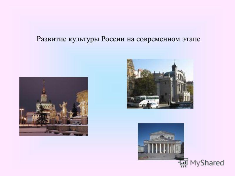 Развитие культуры россии на