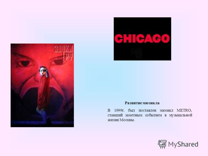 Развитие мюзикла В 1999г. был поставлен мюзикл METRO, ставший заметным событием в музыкальной жизни Москвы.