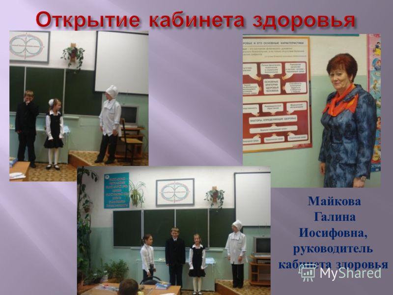 Майкова Галина Иосифовна, руководитель кабинета здоровья