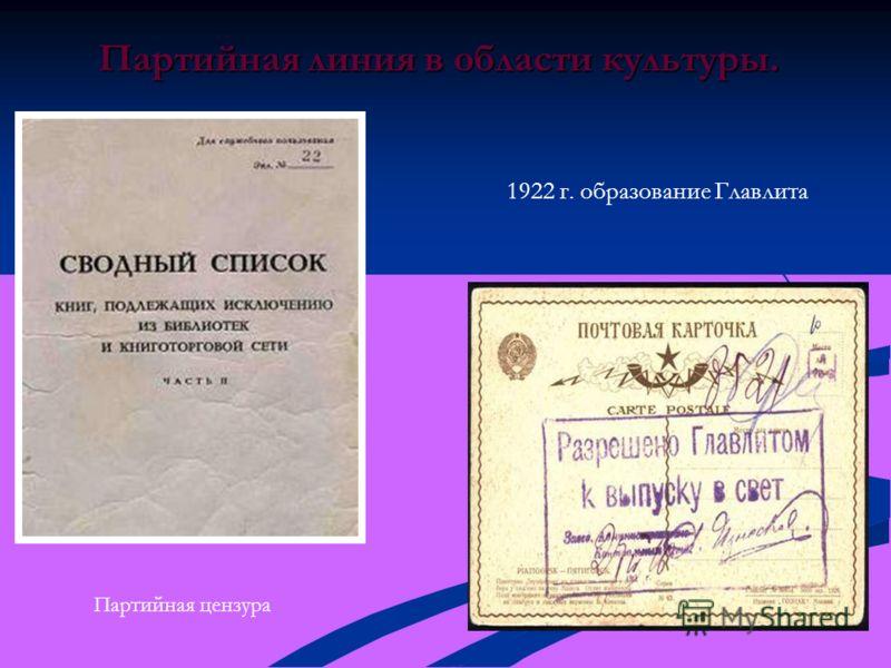 Партийная линия в области культуры. 1922 г. образование Главлита Партийная цензура