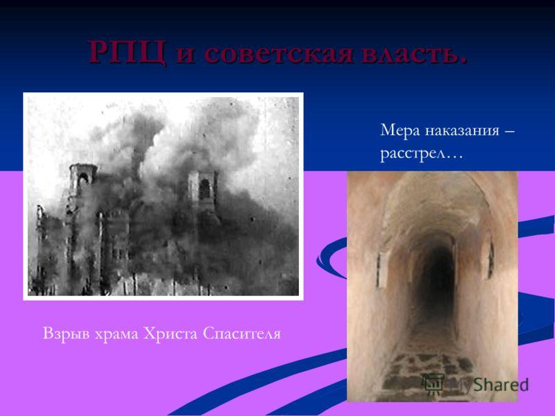 РПЦ и советская власть. Мера наказания – расстрел… Взрыв храма Христа Спасителя