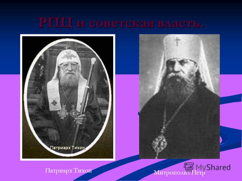 РПЦ и советская власть. Патриарх Тихон Митрополит Петр