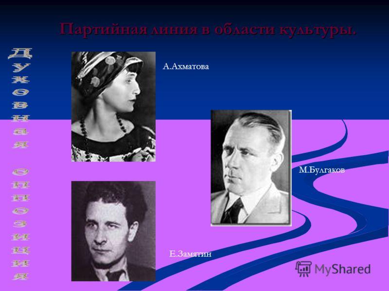 Партийная линия в области культуры. А.Ахматова Е.Замятин М.Булгаков