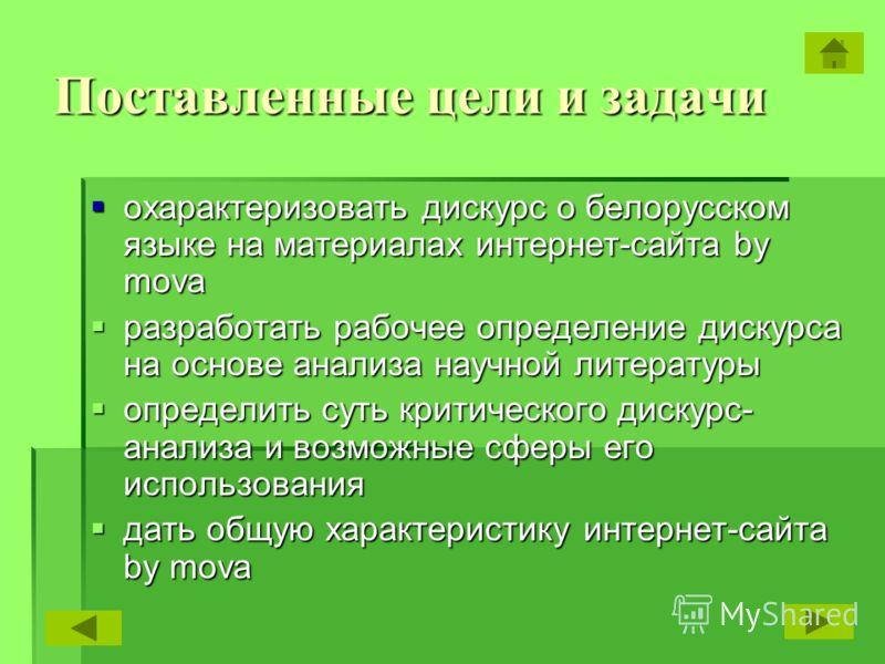 Поставленные цели и задачи охарактеризовать дискурс о белорусском языке на материалах интернет-сайта by mova охарактеризовать дискурс о белорусском языке на материалах интернет-сайта by mova разработать рабочее определение дискурса на основе анализа