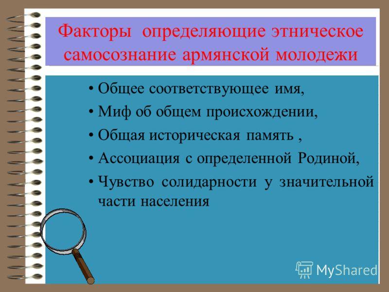 Этническое самосознание армянской молодежи На базе материала собранного в Москве, Ереване, Пятигорске
