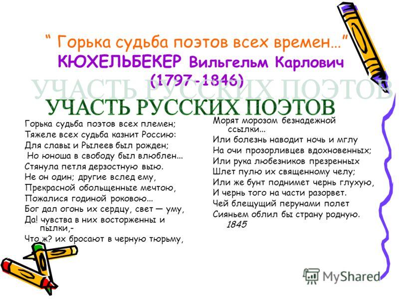Вступление Горька судьба поэтов всех времен……………………………………….….............................4 В чем трагизм судьбы Бориса Пастернака………………………………………...........................6 Художественный мир поэта Своеобразие поэтики………………………………………………………......…..13