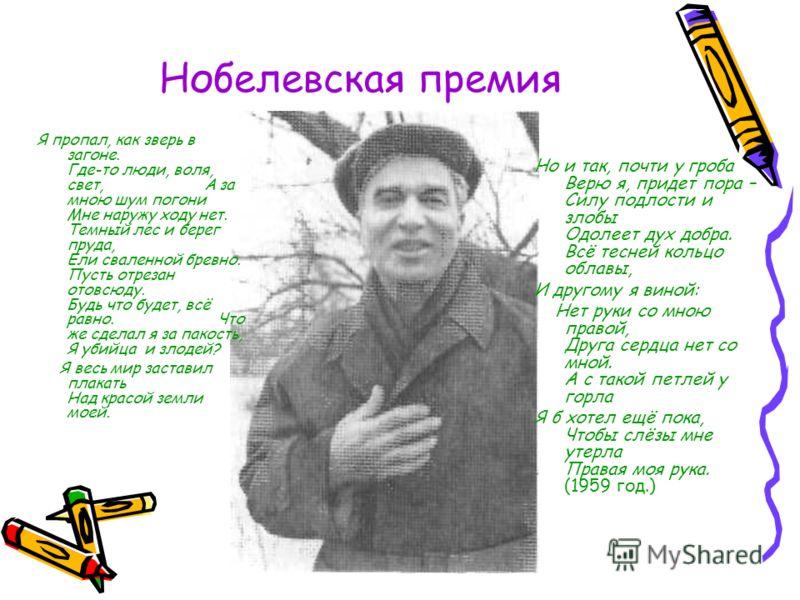 Трагедии были и в любви Пастернака. В писательской деятельности Бориса Леонидовича Пастернака тоже были значительные трудности. В 1955 году была закончена последняя глава романа Доктор Живаго. Роман был отвезён в разные редакции, но никто не взялся е