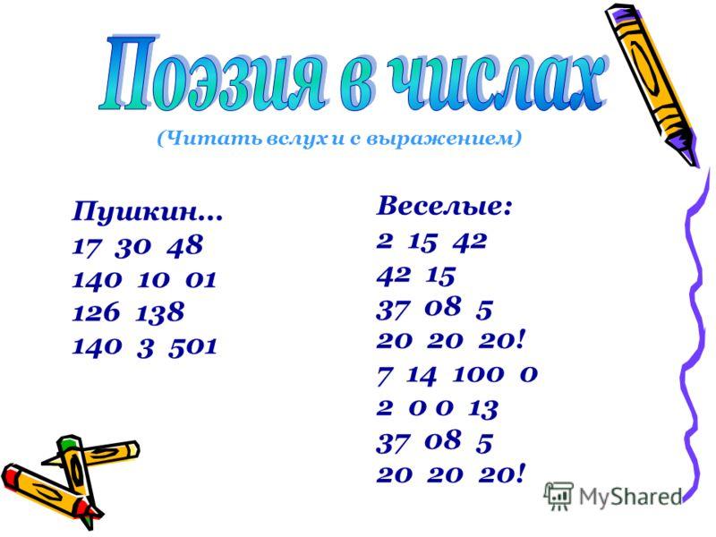 Пушкин... 17 30 48 140 10 01 126 138 140 3 501 Веселые: 2 15 42 42 15 37 08 5 20 20 20! 7 14 100 0 2 0 0 13 37 08 5 20 20 20! (Читать вслух и с выражением)