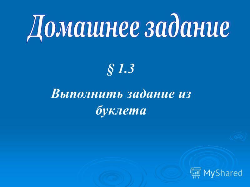 § 1.3 Выполнить задание из буклета