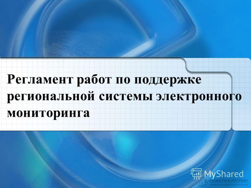 Регламент работ по поддержке региональной системы электронного мониторинга