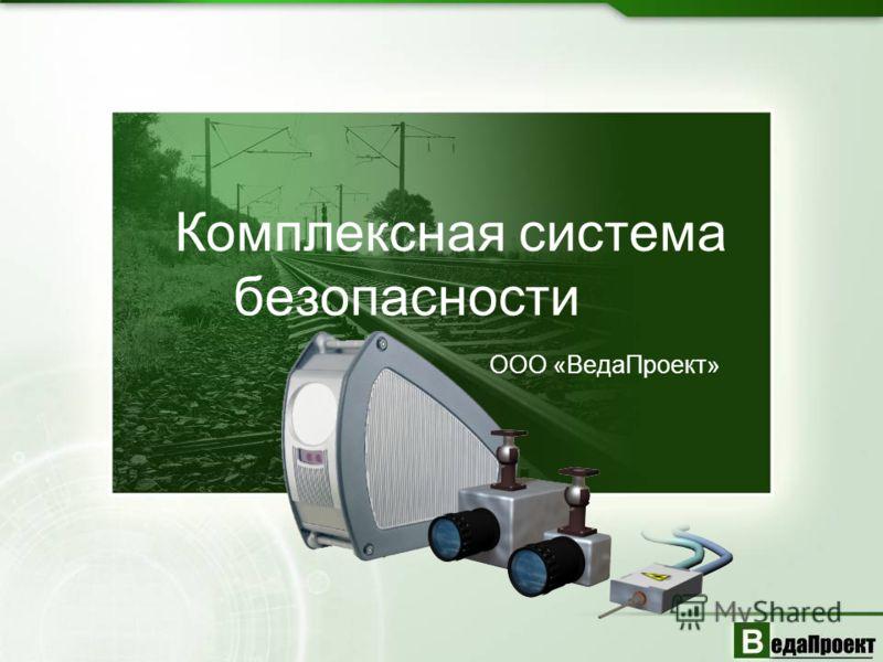 Комплексная система безопасности ООО «ВедаПроект»
