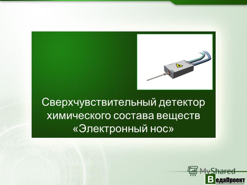 Сверхчувствительный детектор химического состава веществ «Электронный нос»