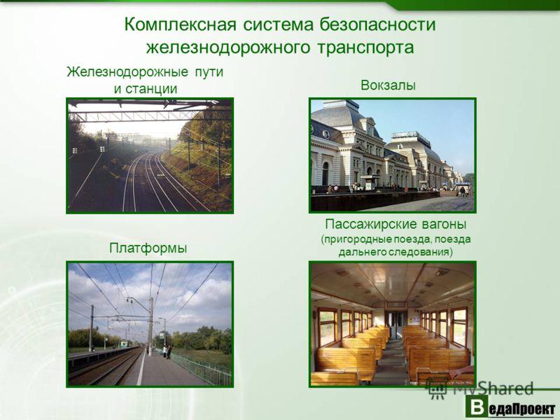 Комплексная система безопасности железнодорожного транспорта Железнодорожные пути и станции Вокзалы Платформы Пассажирские вагоны (пригородные поезда, поезда дальнего следования)