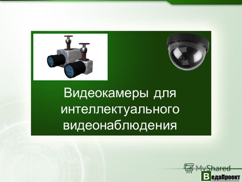 Видеокамеры для интеллектуального видеонаблюдения