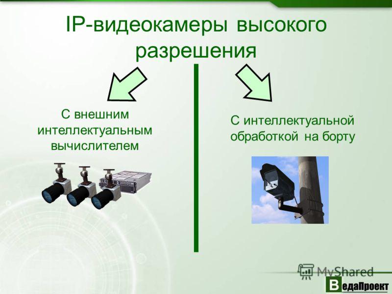 IP-видеокамеры высокого разрешения С внешним интеллектуальным вычислителем С интеллектуальной обработкой на борту