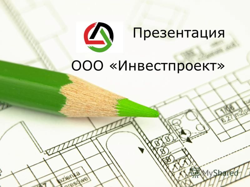 Page 1 Презентация ООО «Инвестпроект»