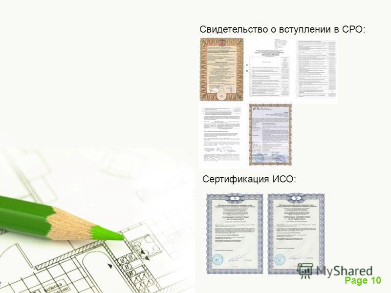 Page 10 Свидетельство о вступлении в СРО: Сертификация ИСО: