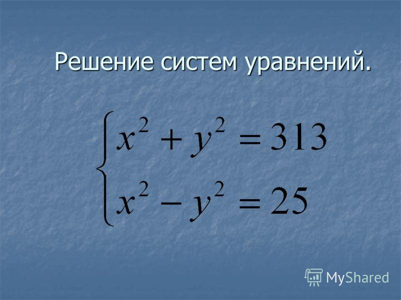 Решение систем уравнений.