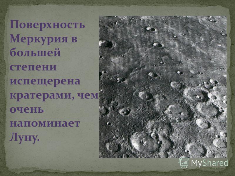 Поверхность Меркурия в большей степени испещерена кратерами, чем очень напоминает Луну.