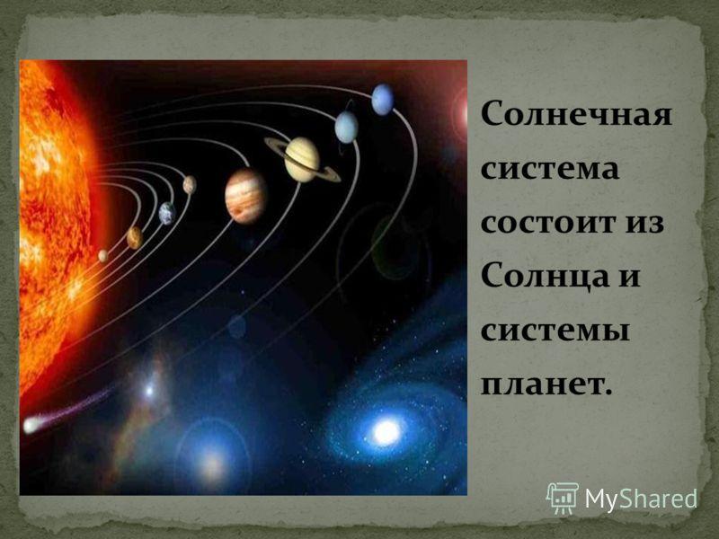 Солнечная система состоит из Солнца и системы планет.