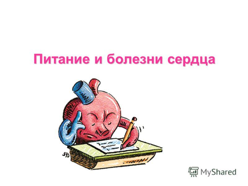 Питание и болезни сердца