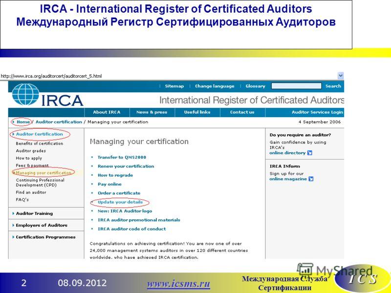 I C S Международная Служба Сертификации www.icsms.ru 08.09.20122 IRCA - International Register of Certificated Auditors Международный Регистр Сертифицированных Аудиторов