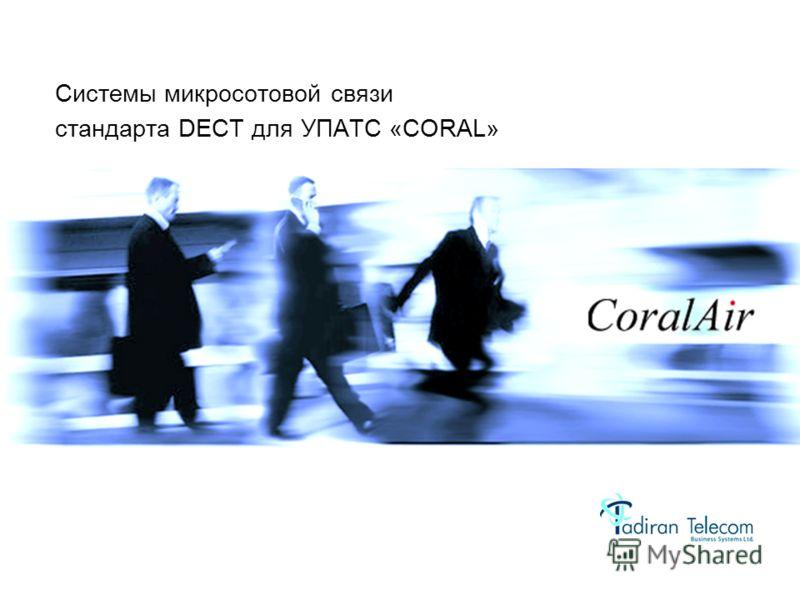 Системы микросотовой связи стандарта DECT для УПАТС «CORAL»
