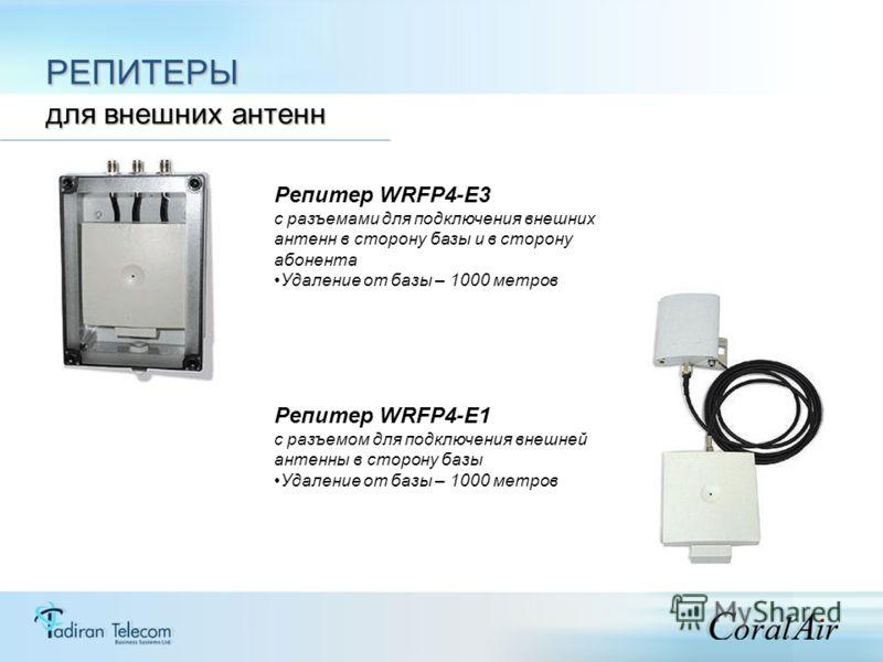 РЕПИТЕРЫ для внешних антенн Репитер WRFP4-E3 с разъемами для подключения внешних антенн в сторону базы и в сторону абонента Удаление от базы – 1000 метров Репитер WRFP4-E1 с разъемом для подключения внешней антенны в сторону базы Удаление от базы – 1