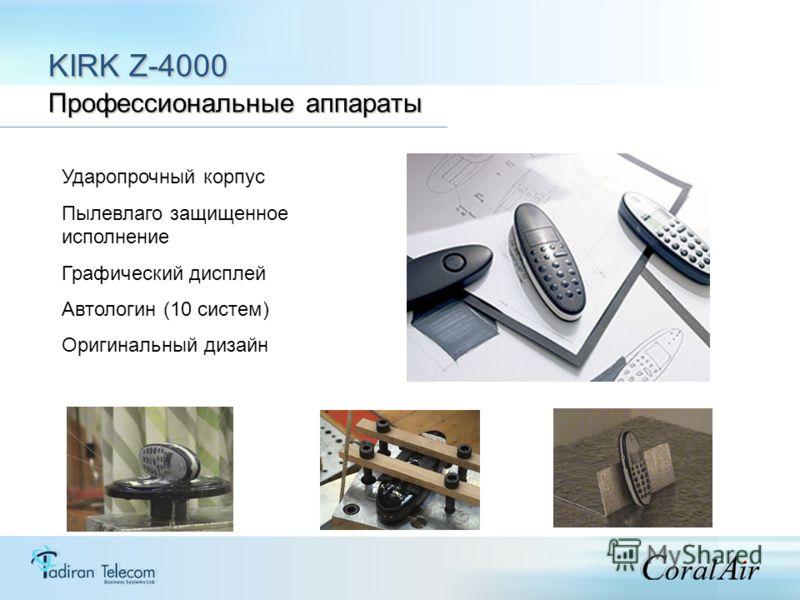 KIRK Z-4000 Профессиональные аппараты Ударопрочный корпус Пылевлаго защищенное исполнение Графический дисплей Автологин (10 систем) Оригинальный дизайн
