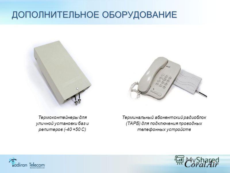 Терминальный абонентский радиоблок (ТАРБ) для подключения проводных телефонных устройств Термоконтейнеры для уличной установки баз и репитеров (-40 +50 C) ДОПОЛНИТЕЛЬНОЕ ОБОРУДОВАНИЕ