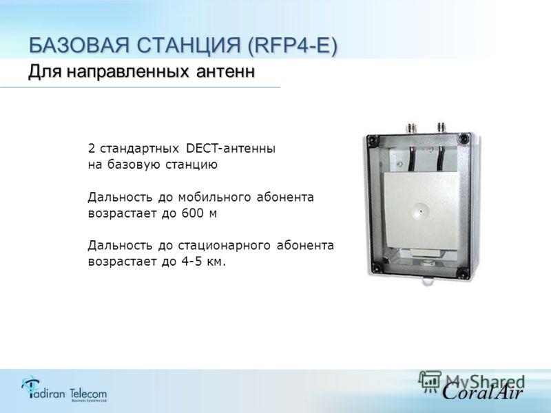 2 стандартных DECT-антенны на базовую станцию Дальность до мобильного абонента возрастает до 600 м Дальность до стационарного абонента возрастает до 4-5 км. БАЗОВАЯ СТАНЦИЯ (RFP4-Е) Для направленных антенн