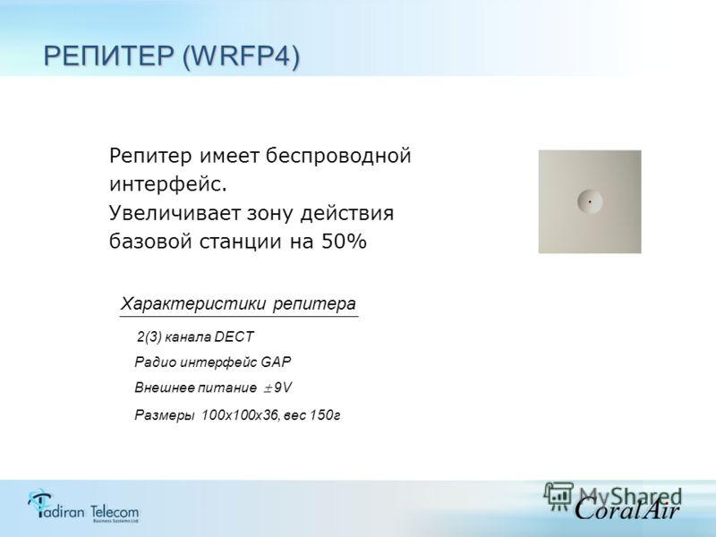 Репитер имеет беспроводной интерфейс. Увеличивает зону действия базовой станции на 50% 2(3) канала DECT Радио интерфейс GAP Внешнее питание 9V Размеры 100х100х36, вес 150г Характеристики репитера РЕПИТЕР (WRFP4)