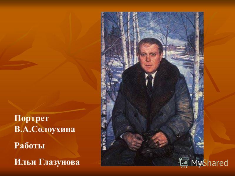 Портрет В.А.Солоухина Работы Ильи Глазунова