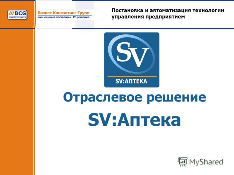 Отраслевое решение SV:Аптека Постановка и автоматизация технологии управления предприятием