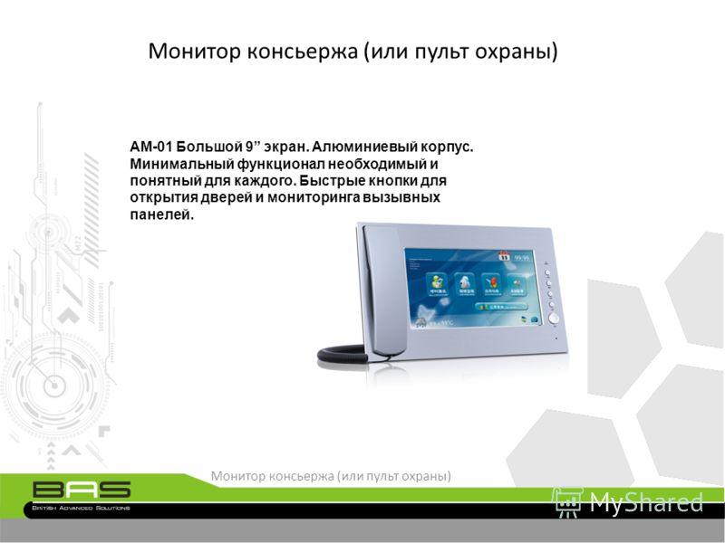 Монитор консьержа (или пульт охраны) AM-01 Большой 9 экран. Алюминиевый корпус. Минимальный функционал необходимый и понятный для каждого. Быстрые кнопки для открытия дверей и мониторинга вызывных панелей. Монитор консьержа (или пульт охраны)