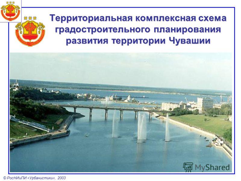 © РосНИиПИ «Урбанистики», 2003 Территориальная комплексная схема градостроительного планирования развития территории Чувашии