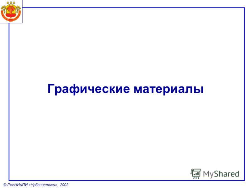 © РосНИиПИ «Урбанистики», 2003 Графические материалы