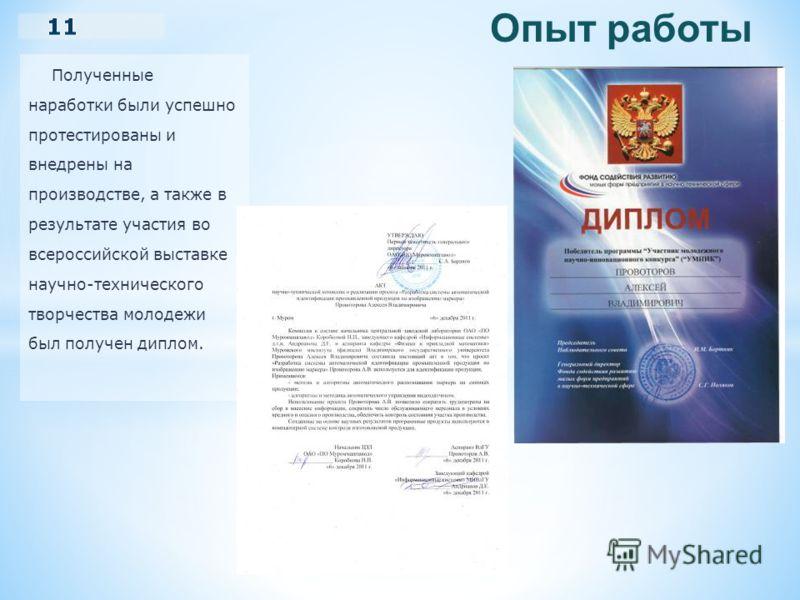 Полученные наработки были успешно протестированы и внедрены на производстве, а также в результате участия во всероссийской выставке научно-технического творчества молодежи был получен диплом. Опыт работы
