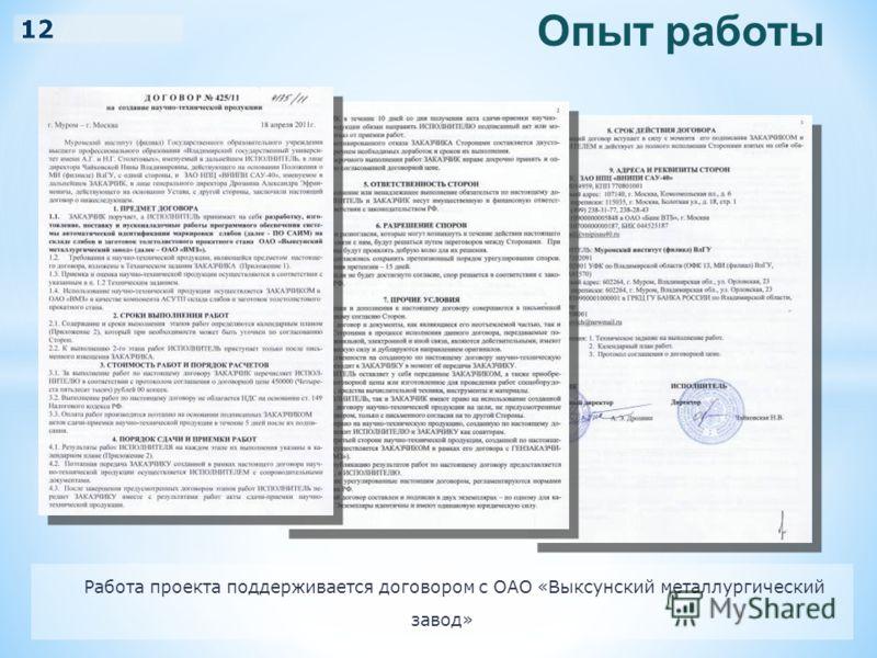 Работа проекта поддерживается договором с ОАО «Выксунский металлургический завод» Опыт работы
