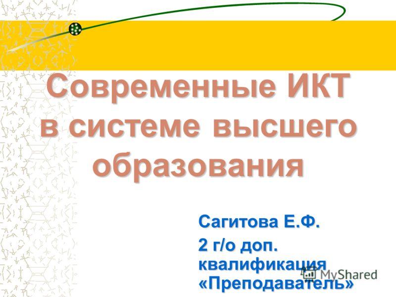 Современные ИКТ в системе высшего образования Сагитова Е.Ф. 2 г/о доп. квалификация «Преподаватель»