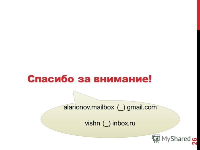 Спасибо за внимание! 26 alarionov.mailbox (_) gmail.com vishn (_) inbox.ru