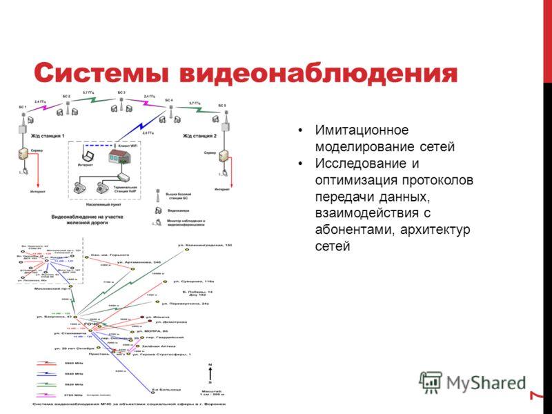 Системы видеонаблюдения 7 Имитационное моделирование сетей Исследование и оптимизация протоколов передачи данных, взаимодействия с абонентами, архитектур сетей