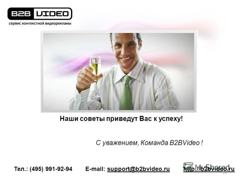 Наши советы приведут Вас к успеху! С уважением, Команда B2BVideo ! Тел.: (495) 991-92-94E-mail: support@b2bvideo.ruhttp://b2bvideo.ru 14