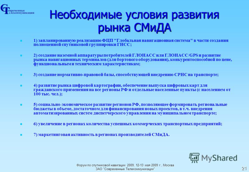 Форум по спутниковой навигации 2009, 12-13 мая 2009 г., Москва ЗАО