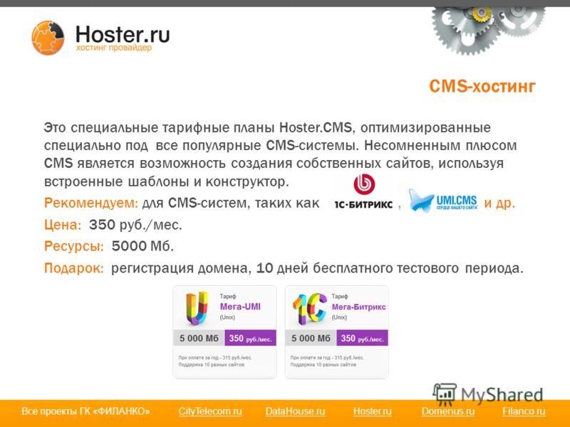 Это специальные тарифные планы Hoster.CMS, оптимизированные специально под все популярные CMS-системы. Несомненным плюсом CMS является возможность создания собственных сайтов, используя встроенные шаблоны и конструктор. Рекомендуем: для CMS-систем, т