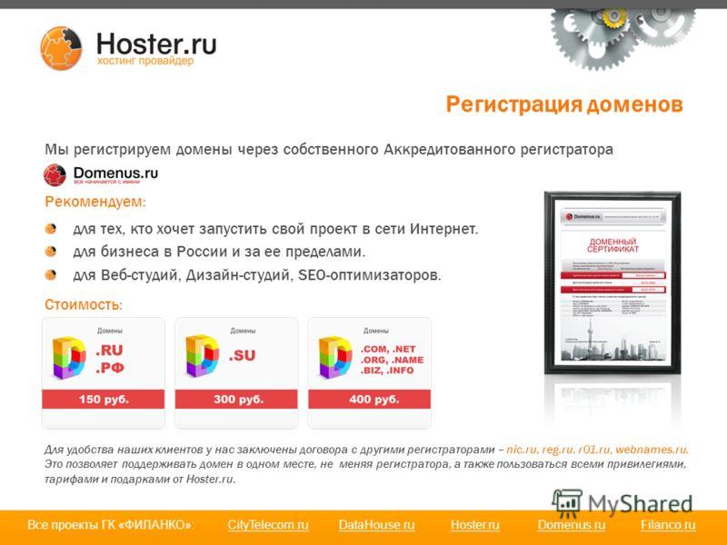 Регистрация доменов Мы регистрируем домены через собственного Аккредитованного регистратора Рекомендуем: для тех, кто хочет запустить свой проект в сети Интернет. для бизнеса в России и за ее пределами. для Веб-студий, Дизайн-студий, SEO-оптимизаторо
